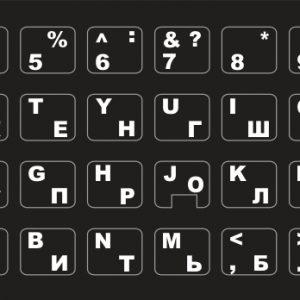 Наклейки на клавиатуру 13x11 мм русско-английские, белые буквы на чёрном фоне