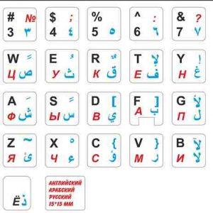 Арабские наклейки на клавиатуру